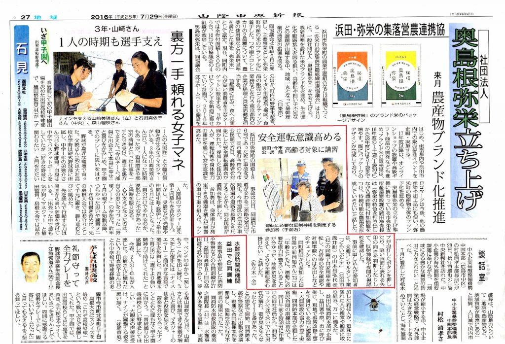 山陰中央新報2016.7.29(枠線あり) (1280x873)